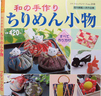 Chirimen_book