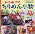 Chirimencraftbook