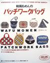 Wafumomen_bags